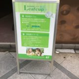 LeafCupの看板