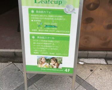 大阪の英語カフェに行ってきた♪