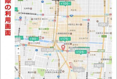 【akippa(あきっぱ!)】駐車場を安くで&予約ができる!