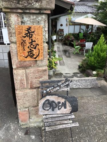 希志庵(きしあん)の入り口