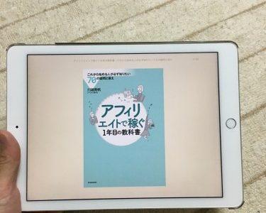 アフィリ笹木さんの本を読んだ
