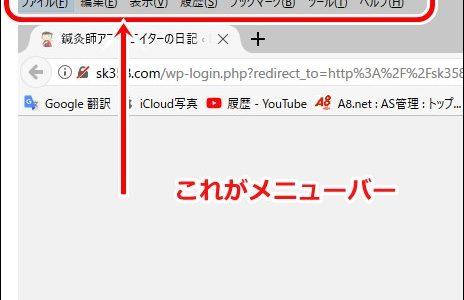 メニューバー(ファイル・編集など)をすぐに表示できるショートカットが便利!