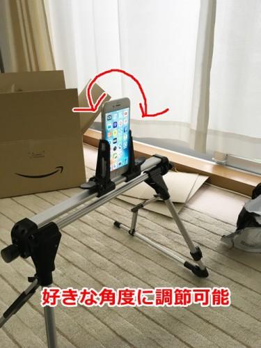 iphoneスタンド使用例