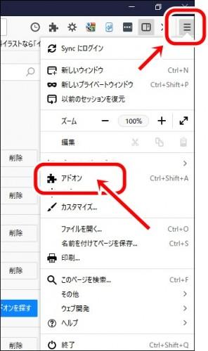 firefoxのアドオン画面の開き方