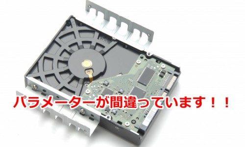 外付けHDD「パラメーターが間違っています」アクセスできないけどバックアップした方法&改善