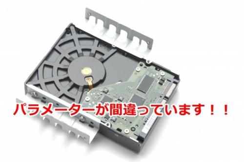 HDD パラメーターが間違っています