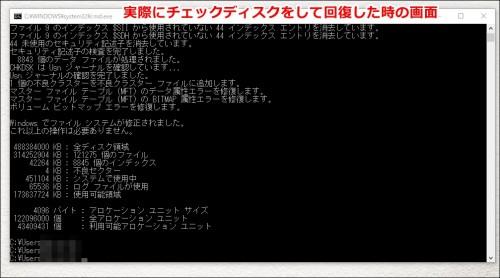 実際にチェックディスクをして回復した時の画面