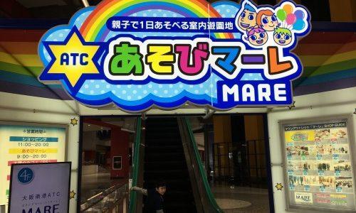 大阪住之江区・子供スポット【ATCあそびマーレ】