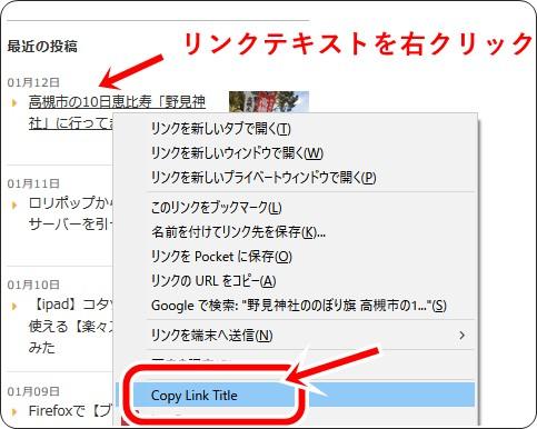 Copy Link Titleを画像で説明