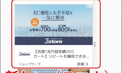 アドセンスの【記事内広告】を画像で比較してみました。