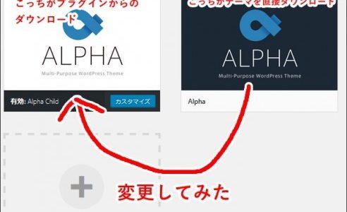 WordpressテーマAlpha【本体→プラグイン】の変更は問題なし