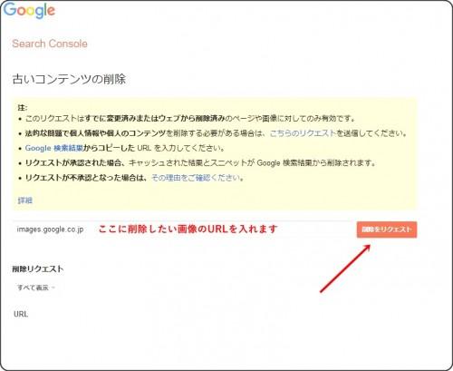URL登録画面