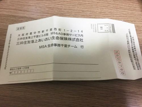 生命保険の返信用封筒