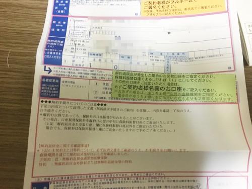 生命保険を解約する意志の書類