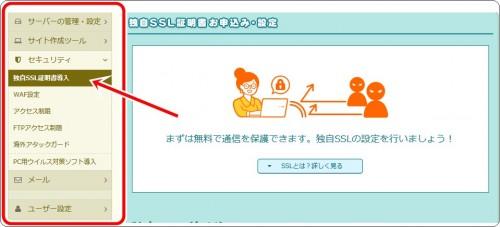 ロリポップ独自SSL導入