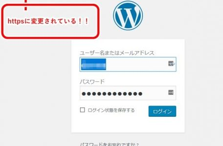 ロリポップWordpressでも SSL設定の方法は簡単だった!