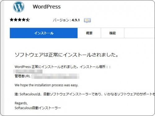 Wordpressが正常にインストールされた時の画面