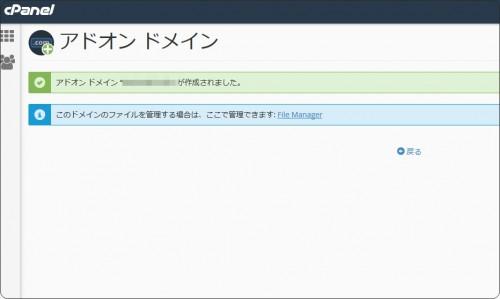 mixhostのドメイン追加成功画面