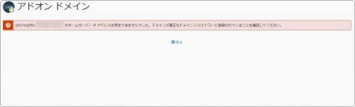 ミックスホスト(mixhost)サーバーのドメイン設定ができない場合