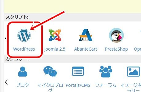 mixhostサーバーでWordpressをインストールする方法