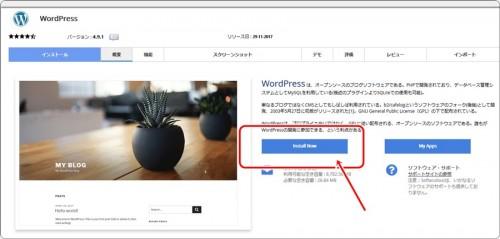 Wordpressをインストールするボタン