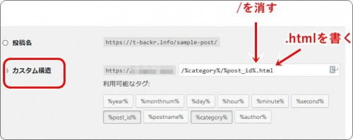 Wordpress URLの最後に【.html】をつける方法