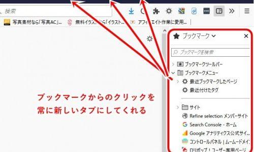 Firefoxで【ブックマークツールバーからのリンク】を常に新しいタブで開く方法(アドオン)