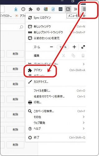 アドオンページを開く操作の説明