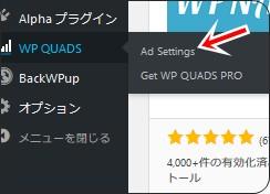 WP QUADS の使い方1