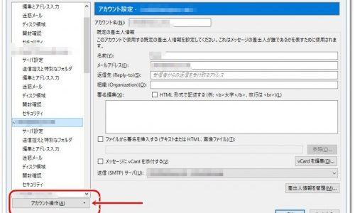 サンダーバード(メールソフト)のアカウント削除方法