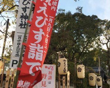 高槻市の10日恵比寿「野見神社」に行ってきました!