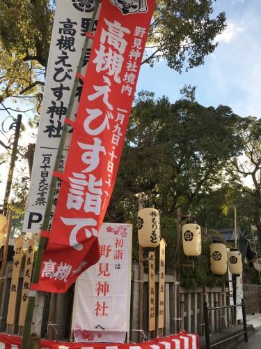 野見神社ののぼり旗