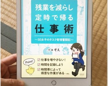 アフィリ笹木さん紹介「タスク管理の本」読んでみた