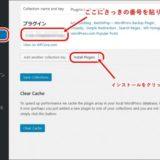 wpcoreプラグインの使用画面