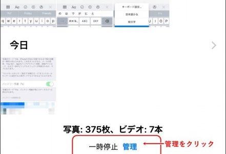iPhone写真が、iCloudになかなか同期しない時はこれ!