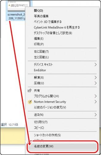 ファイル名変更方法右クリック