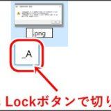 Caps Lockの説明