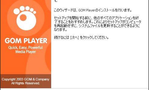 GOMプレイヤー【不要ソフト】をインストールせずに更新する方法