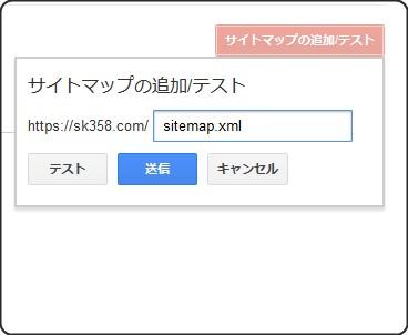 サイトマップ送信画面