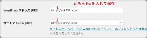サイトアドレス変更 ワードプレス