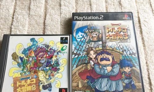 【トルネコの大冒険2・3】&【PS2】を今更購入してしまった。