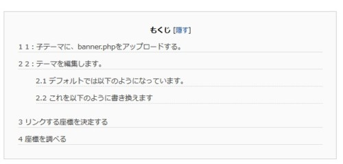 table of contents Plusの完成図