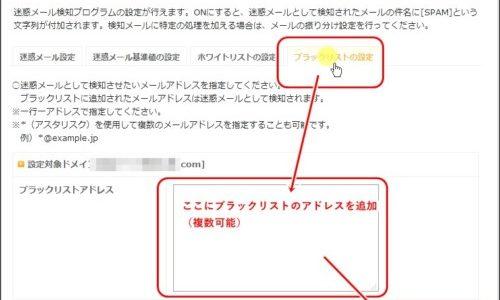 超簡単【エックスサーバーの迷惑メール設定方法】図解
