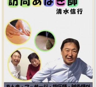【訪問鍼灸・マッサージ】開業に参考になるKindle本
