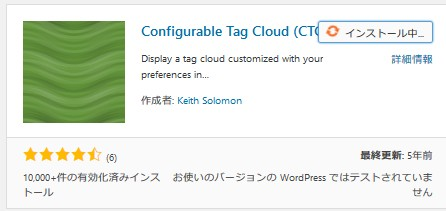 【configurable tag cloud】インストール画面