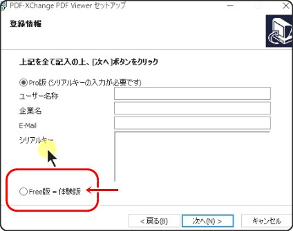 「PDF-xchange viwer」インストール画面