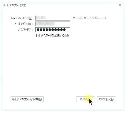 メールアカウントの設定画像