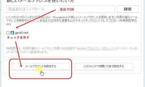 【サンダーバード】(メールソフト)アカウント新規追加方法