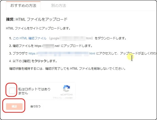 Search Console ロボットではない