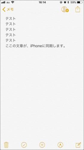 iPhoneメモ